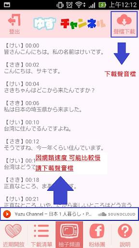 玩教育App|Yuzu Channel免費|APP試玩