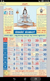 Kannada Sanatan Calendar 2016 Screenshot 10