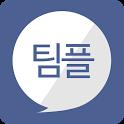 팀플_팀(프로젝트) 기반 학습 관리 서비스 icon