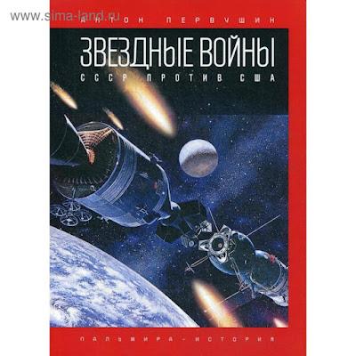 Звездные войны: СССР против США. Первушин А. И.