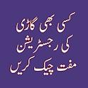 PAKISTAN VEHICLE VERIFICATION icon