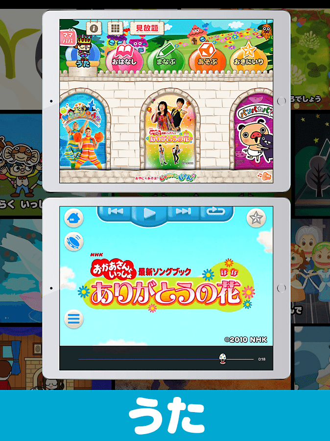 KIDS TV JAPAN- screenshot