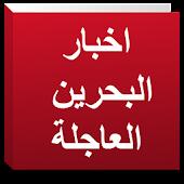 اخبار البحرين العاجلة