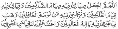 image001 - Daily Ramadan Duas day 1 to 30