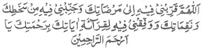 image002 - Daily Ramadan Duas 1 to 30