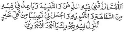 image003 - Daily Ramadan Duas 1 to 30