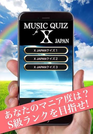 無料娱乐Appの曲当てクイズfor X JAPAN|記事Game