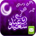 رسائل و كلمات تهنئة عيد الفطر icon