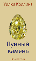 Screenshot of Лунный камень. Уилки Коллинз