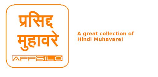Muhavare - Google Play पर ऐप्लिकेशन