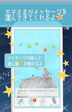 星の王子様メッセージ-知らない誰かと楽しくヒマつぶしのおすすめ画像3