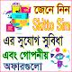 স্কিটো সিমের দরকারি কোড Download on Windows