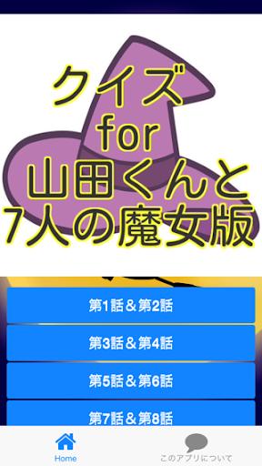 玩娛樂App|クイズfor山田くんと7人の魔女版免費|APP試玩