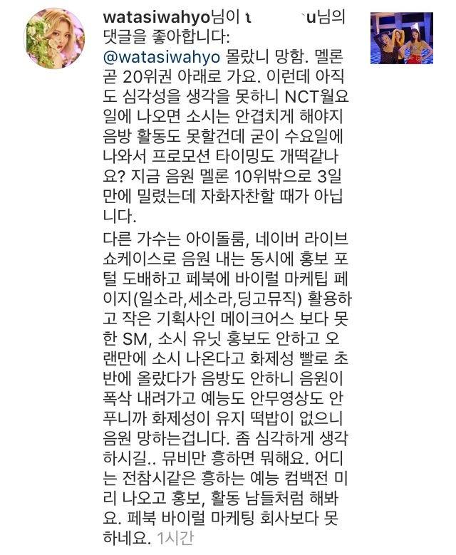 hyoyeon-comment