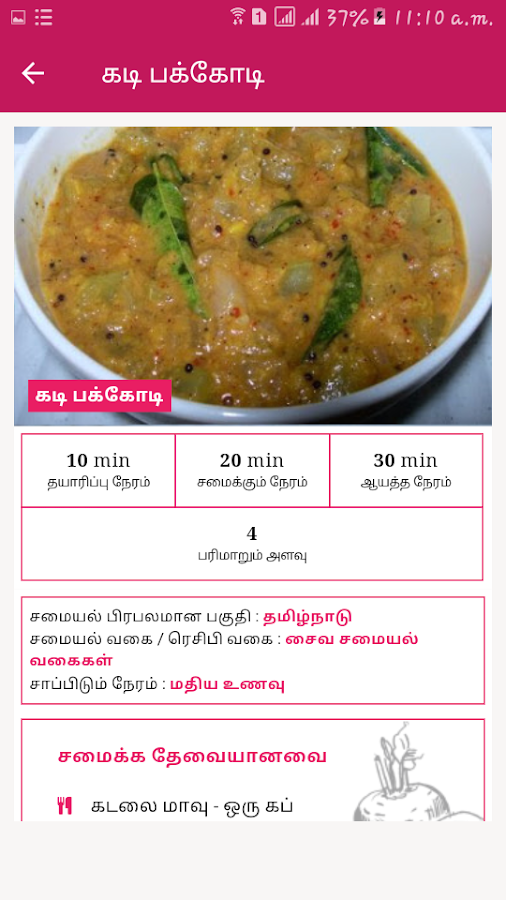Healthy veg recipes tamil android apps on google play healthy veg recipes tamil screenshot forumfinder Images