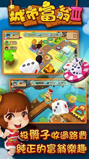 城市富翁3-骰子大型富翁遊戲(旅遊財富大亨明星吞食商業天地)