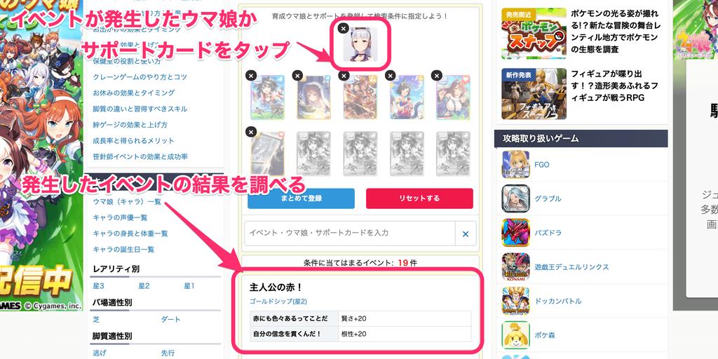 ウマ娘_イベント選択肢チェッカー