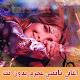 اغاني نانسي عجرم بدون انترنت Nancy Ajram APK