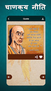 Download चाणक्य नीति - Chanakya Niti Hindi Quotes 2020 For PC Windows and Mac apk screenshot 2