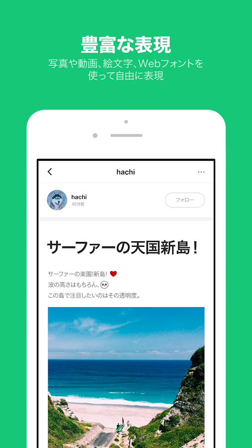 LINE BLOG- screenshot