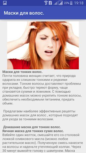 玩免費遊戲APP|下載Маски для волос app不用錢|硬是要APP