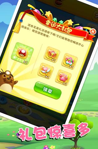 android Pets Crush Screenshot 3
