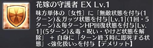花嫁の守護者[EX]