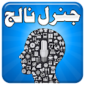 General Knowledge in Urdu icon