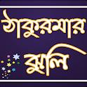 ঠাকুরমার ঝুলি গল্প-Thakurmar zhuli golpo icon