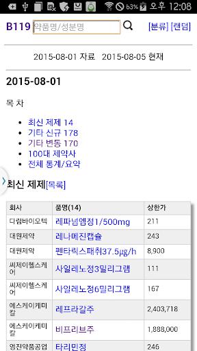 B119A 처방의약품 검색 기부버전