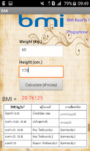 BMI Calculator (เครื่องคิดค่า BMI) - náhled