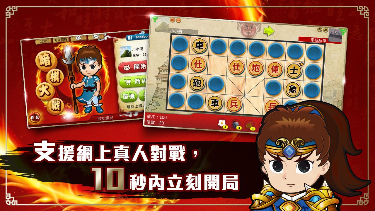 暗棋大戰Online- screenshot
