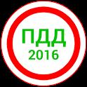 ПДД 2016 icon