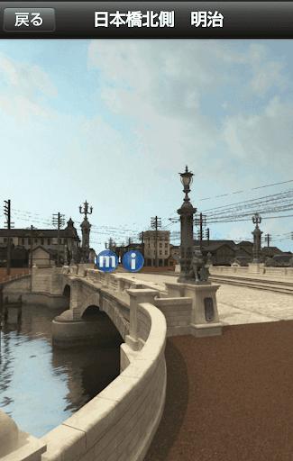 タイムトリップビュー日本橋