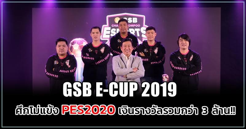 GSB E-CUP 2019 เปิดสนาม PES2020 ให้เกมเมอร์ร่วมฟาดแข้ง