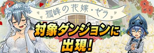 花嫁ゼラ出現イベント