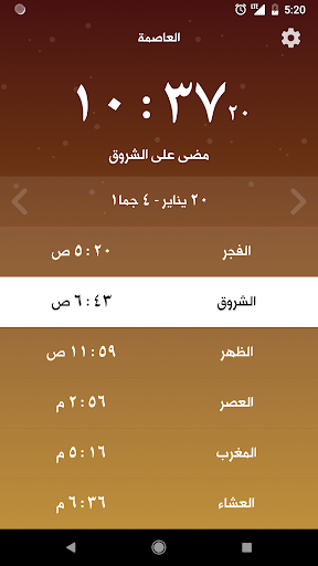 مواقيت صلاة الكويت screenshot