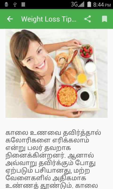 Weight loss tips tamil android apps on google play weight loss tips tamil screenshot forumfinder Choice Image