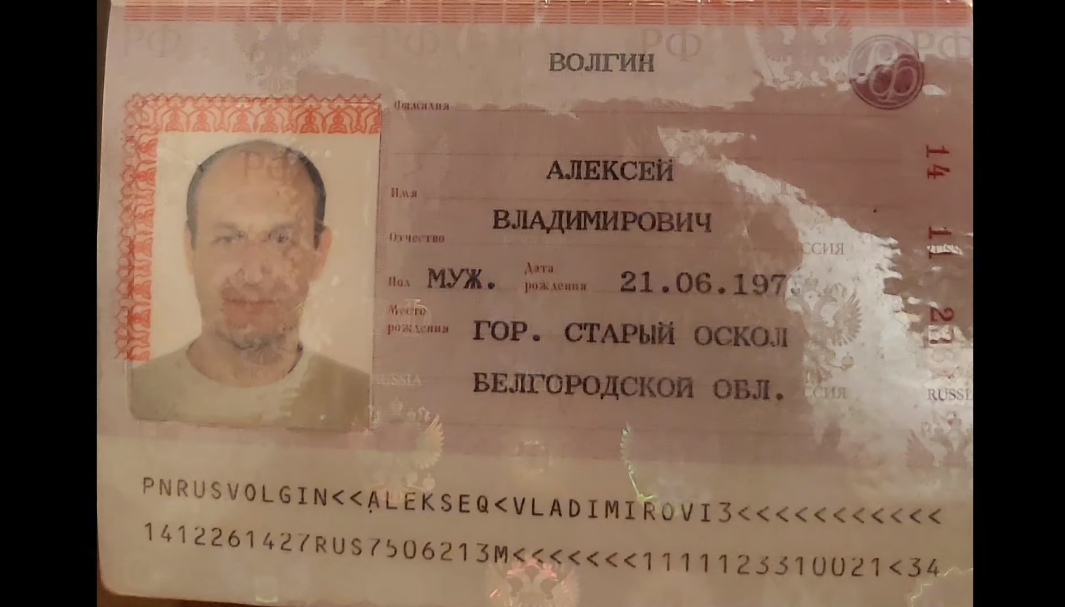 Паспорт терориста Олексія Волгіна.