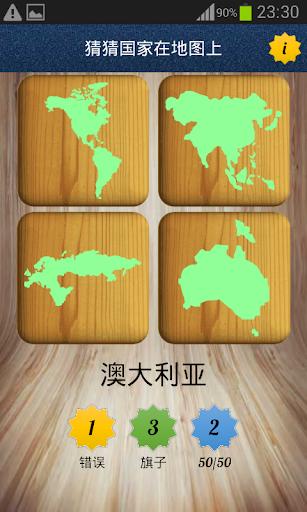 玩免費教育APP|下載猜猜国家 app不用錢|硬是要APP