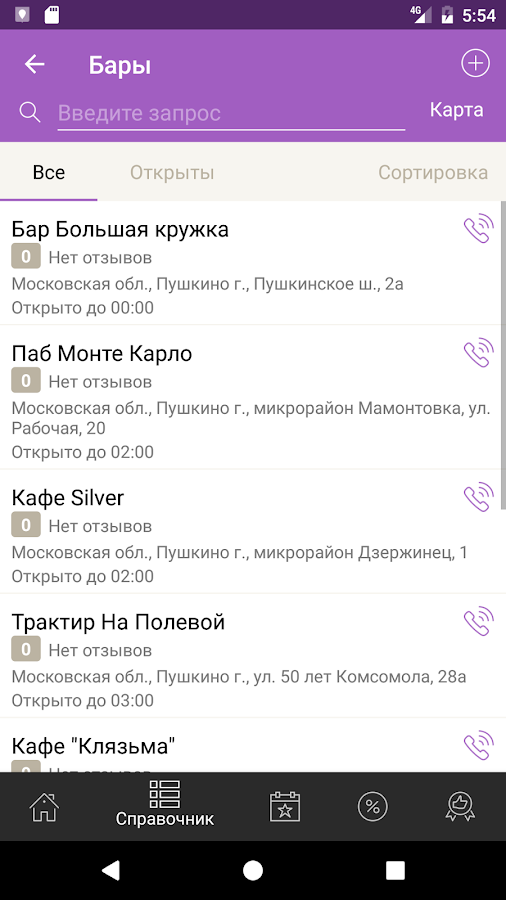 Мое Пушкино- screenshot