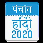 हिंदी पंचांग - Hindi Panchang icon