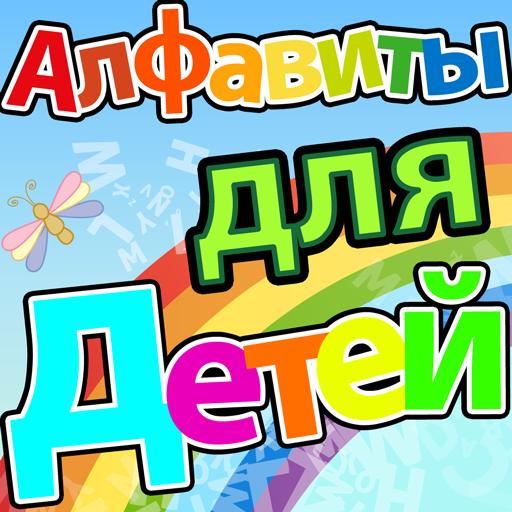 Алфавиты для детей Russian abc