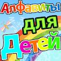 Алфавиты для детей Russian abc icon