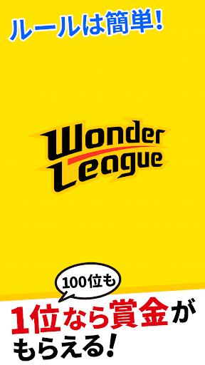 毎日)賞金付きゲーム競技〜ワンダーリーグ