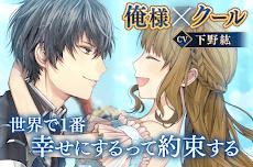 イケメン革命 アリスと恋の魔法 女性向け乙女・恋愛ゲームのおすすめ画像2