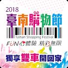 臺南購物節 icon