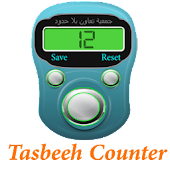 digital tasbeeh counter - تسبيح