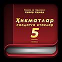 Ҳикматлар – саодатга етаклар 5