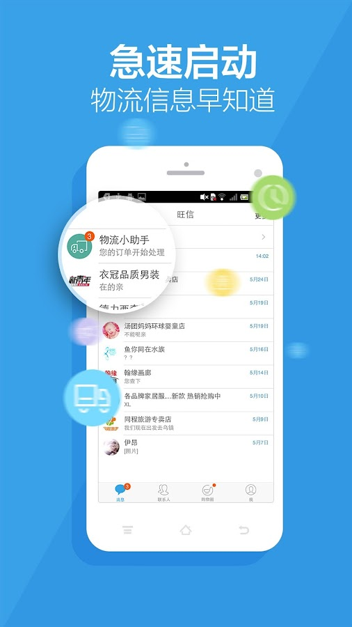 WangXin - Ali Mobile Taobao- screenshot